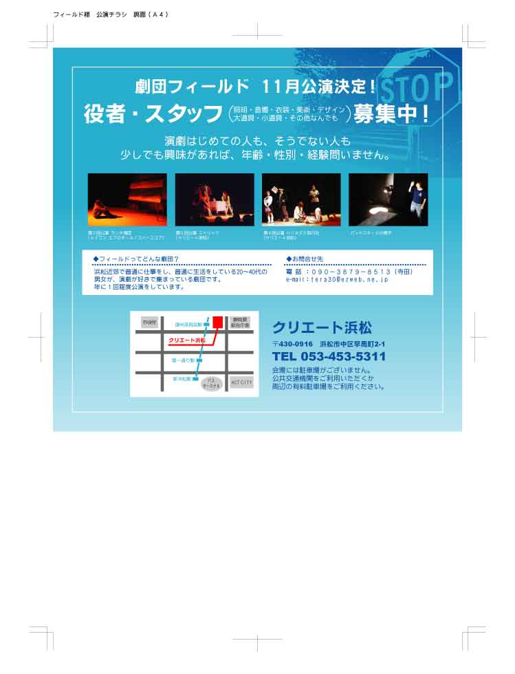 公演チラシ(裏面)02.jpg