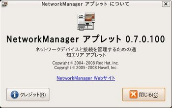 networkManager-about.jpeg