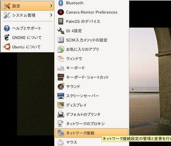 networkManager-menu.jpeg