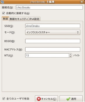 wlanConfig-20091014.jpg
